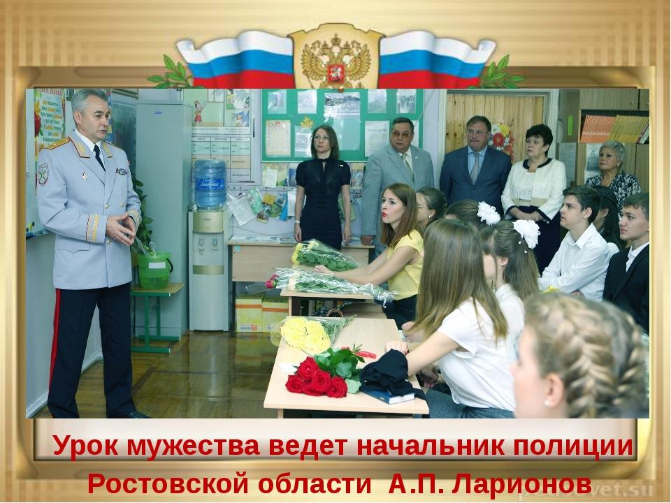 Урок мужества ведет начальник полиции Ростовской области А.П. Ларионов У