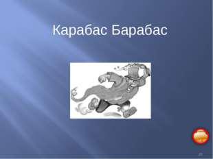 * Карабас Барабас