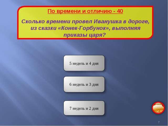 По времени и отличию - 40 Сколько времени провел Иванушка в дороге, из сказки...