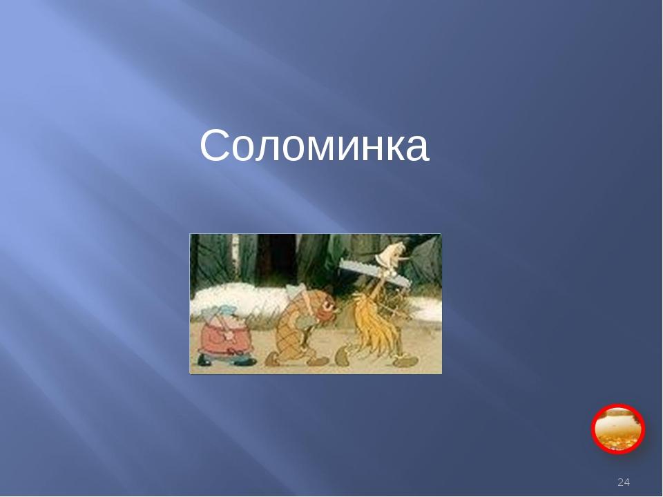Соломинка *