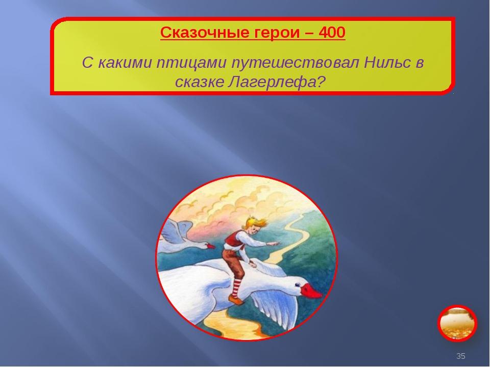 Сказочные герои – 400 С какими птицами путешествовал Нильс в сказке Лагерлефа...