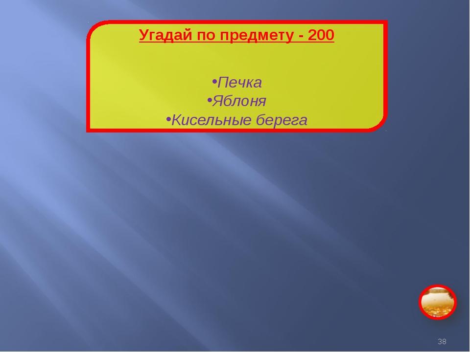 Угадай по предмету - 200 Печка Яблоня Кисельные берега *