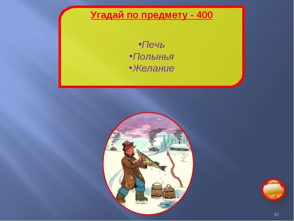 Угадай по предмету - 400 Печь Полынья Желание *