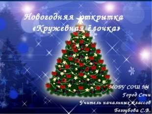 Новогодняя открытка «Кружевная ёлочка» МОБУ СОШ №4 Город Сочи Учитель начальн