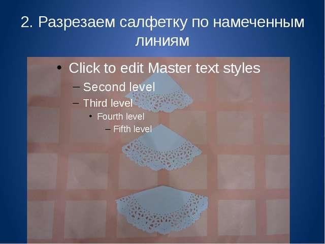 2. Разрезаем салфетку по намеченным линиям