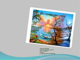 Автор презентации Учитель начальных классов МБОУ СОШ№ 15 Г Бийска Землянская