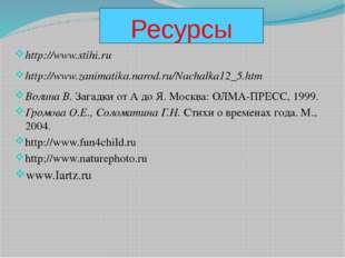 Ресурсы http://www.stihi.ru http://www.zanimatika.narod.ru/Nachalka12_5.htm В