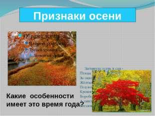 Признаки осени Заглянула осень в сад - Птицы улетели. За окном с утра шуршат