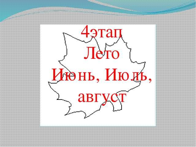 4этап Лето Июнь, Июль, август