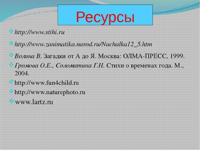 Ресурсы http://www.stihi.ru http://www.zanimatika.narod.ru/Nachalka12_5.htm В...