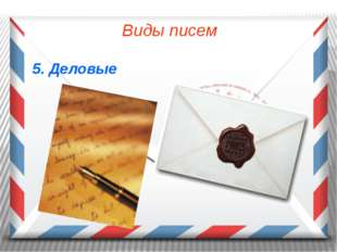 5. Деловые Виды писем