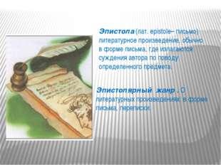 Эпистола (лат. epistole– письмо) литературное произведение, обычно в форме пи