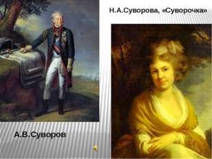 А.В.Суворов Н.А.Суворова, «Суворочка»