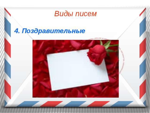 4. Поздравительные Виды писем