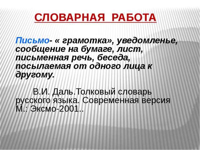 СЛОВАРНАЯ РАБОТА Письмо- « грамотка», уведомленье, сообщение на бумаге, лист,...