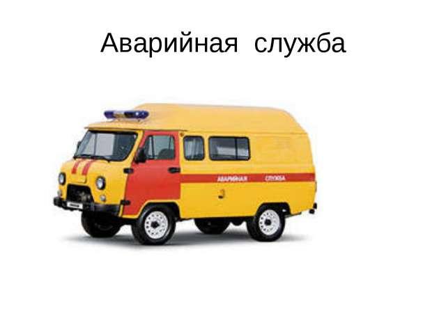 Аварийная служба