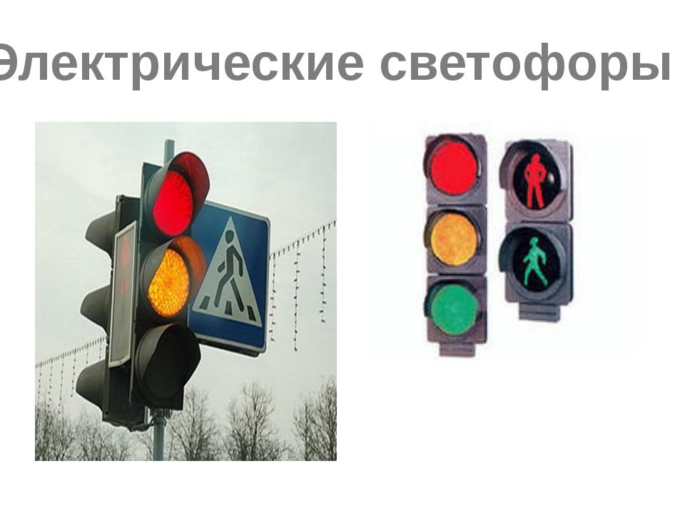 Электрические светофоры