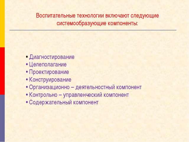 • Диагностирование • Целеполагание • Проектирование • Конструирование • Орга...
