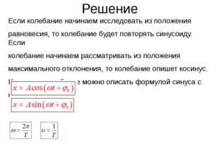 Решение Если колебание начинаем исследовать из положения равновесия, то колеб