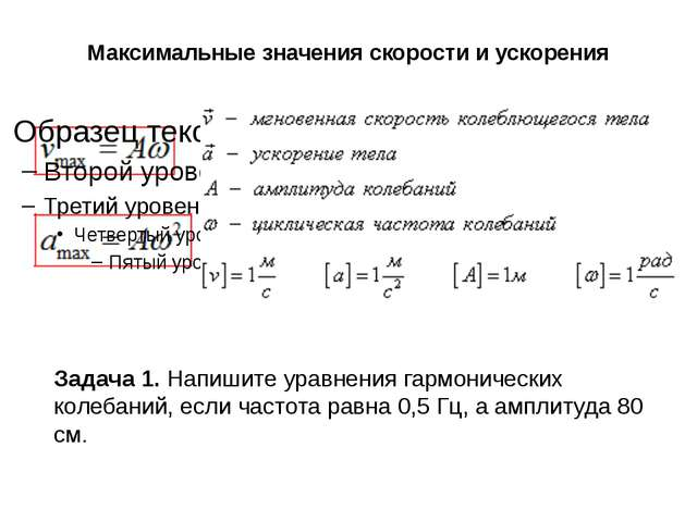 Максимальные значения скорости и ускорения Задача 1. Напишите уравнения гармо...