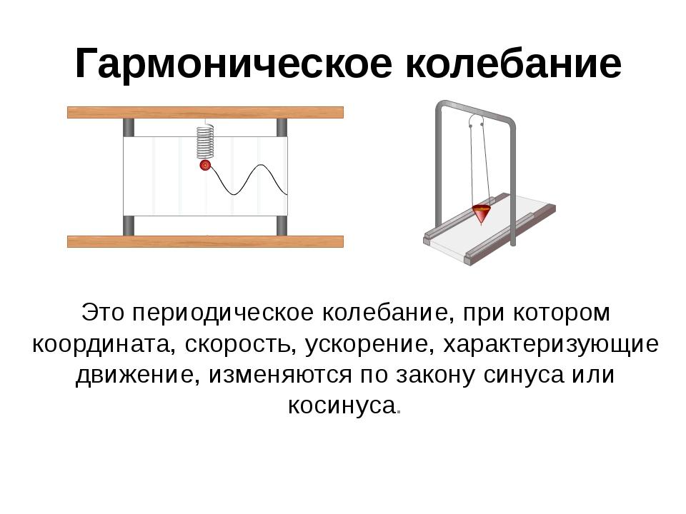 Гармоническое колебание Это периодическое колебание, при котором координата,...