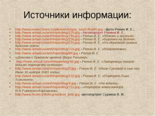Источники информации: http://www.rusarchives.ru/pik/events/gos_sov/17kat80.jp
