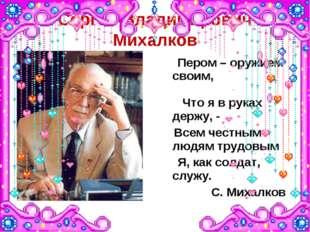 Сергей Владимирович Михалков Пером – оружием своим, Что я в руках держу, - Вс