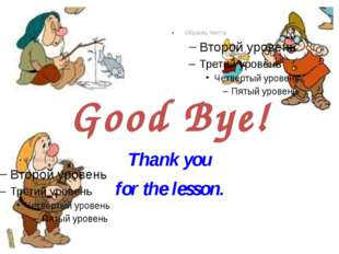 Good Bye! Thank you for the lesson.