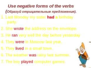 Use negative forms of the verbs (Образуй отрицательные предложения). 1. Last
