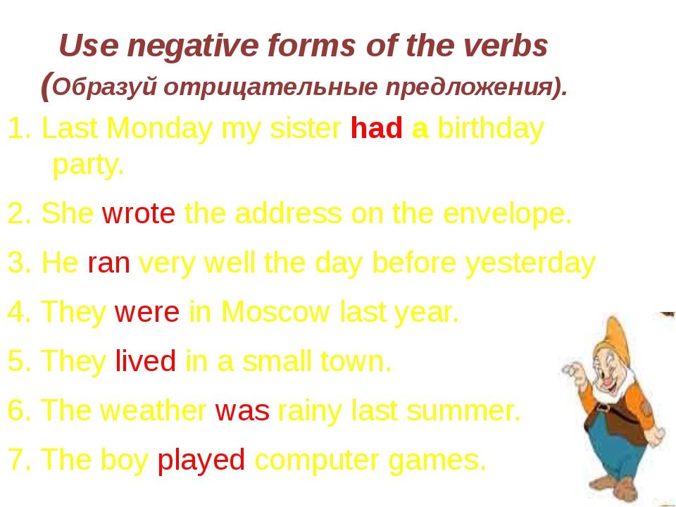 Use negative forms of the verbs (Образуй отрицательные предложения). 1. Last...