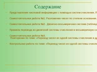 Содержание Представление числовой информации с помощью систем счисления. Пере