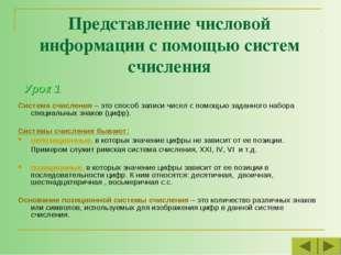 Представление числовой информации с помощью систем счисления Система счислени