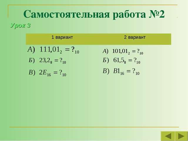 Самостоятельная работа №2 Урок 3 1 вариант2 вариант