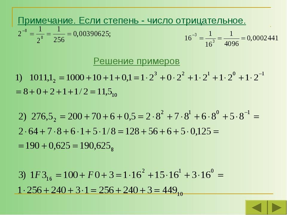 Решение примеров Примечание. Если степень - число отрицательное.