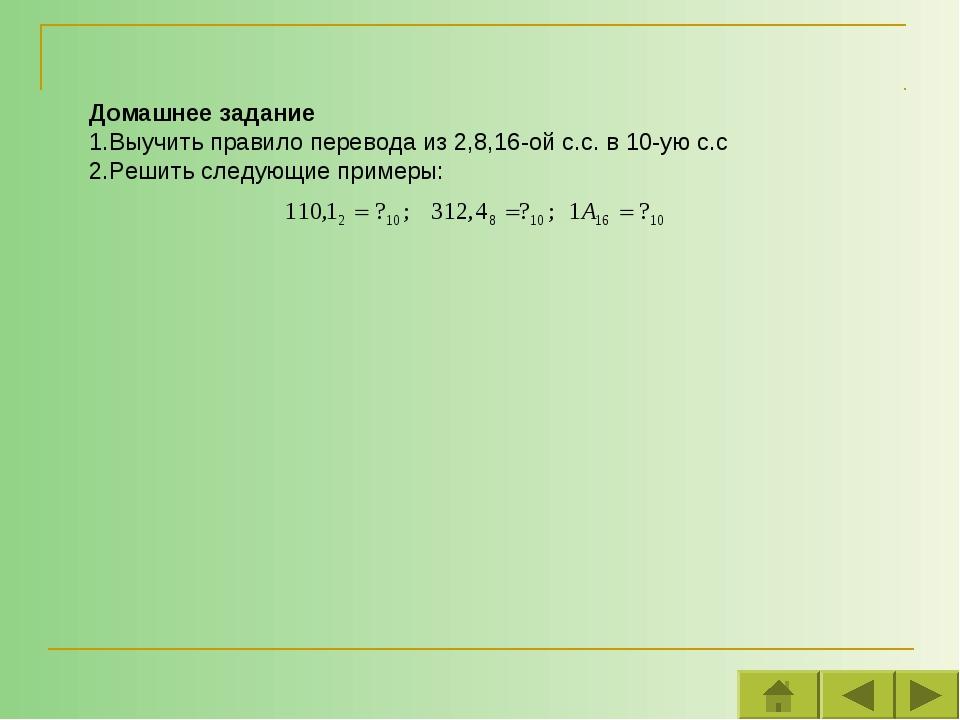 Домашнее задание Выучить правило перевода из 2,8,16-ой с.с. в 10-ую с.с Реши...