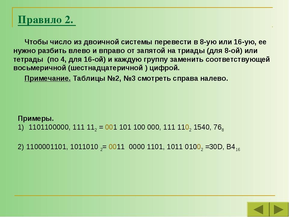Правило 2. Чтобы число из двоичной системы перевести в 8-ую или 16-ую, ее нуж...