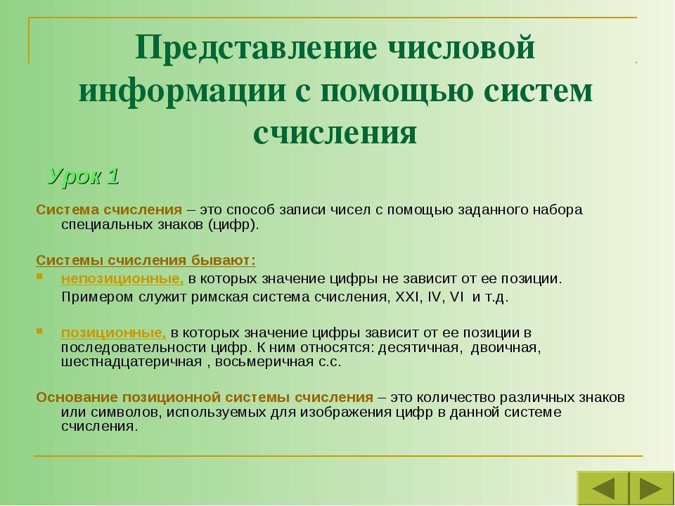 Представление числовой информации с помощью систем счисления Система счислени...