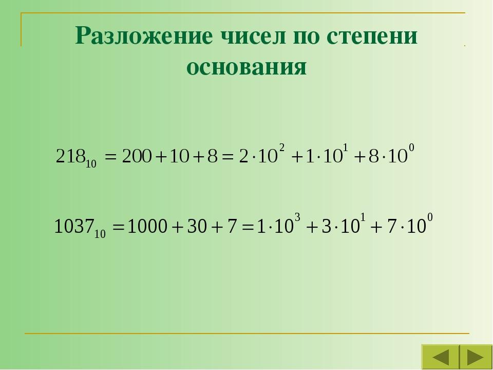 Разложение чисел по степени основания
