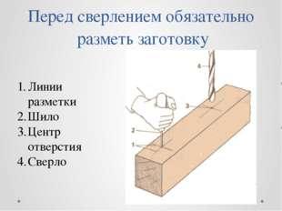 Перед сверлением обязательно разметь заготовку Линии разметки Шило Центр отве