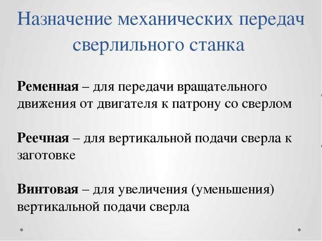 Назначение механических передач сверлильного станка Ременная – для передачи в...