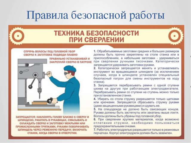 Правила безопасной работы