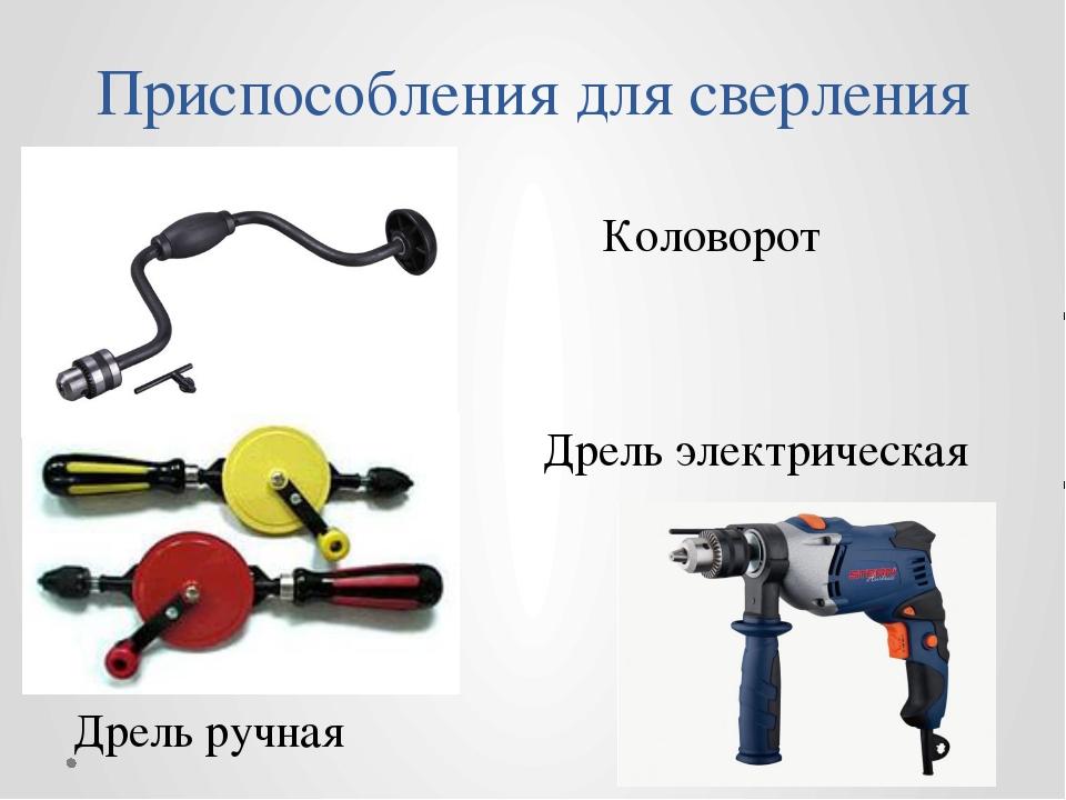 механическая дрель 5 букв сканворд