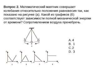 Вопрос 2. Математический маятник совершает колебания относительно положения р