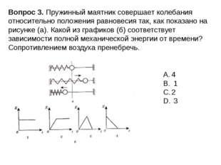 Вопрос 3. Пружинный маятник совершает колебания относительно положения равнов