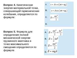Вопрос 4. Кинетическая энергия материальной точки, совершающей гармонические