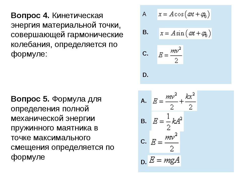 Вопрос 4. Кинетическая энергия материальной точки, совершающей гармонические...