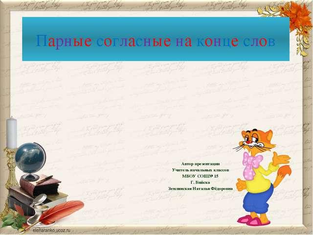 Парные согласные на конце слов Автор презентации Учитель начальных классов МБ...