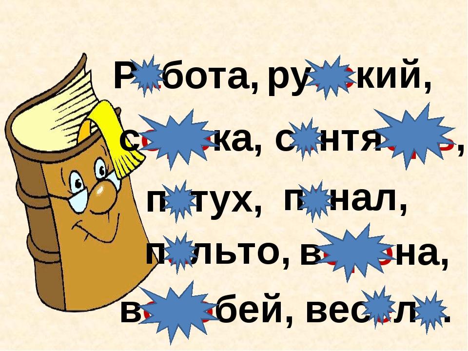 Работа, русский, сорока, сентябрь, петух, пенал, пальто, ворона, воробей, вес...