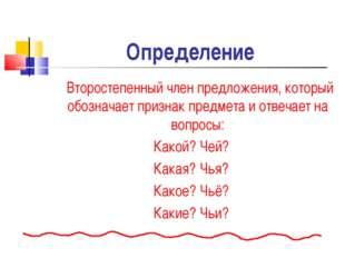Определение Второстепенный член предложения, который обозначает признак предм