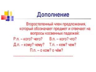 Дополнение Второстепенный член предложения, который обозначает предмет и отве